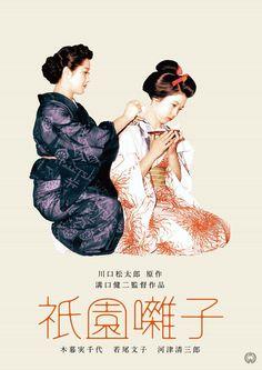 祇園囃子 (1953) 木暮実千代 若尾文子