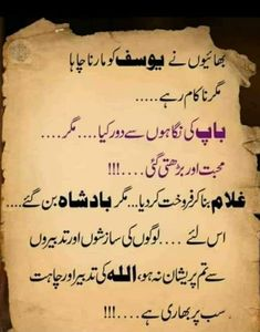 Islam Religion: Best Motivation IslamicQuetos Funny Quotes In Urdu, Jokes Quotes, Life Quotes, Qoutes, Funny Tips, Quran Quotes Inspirational, Motivational Quotes, Islamic Information, Love In Islam