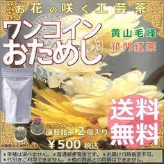 お花の咲くクロイソス康藝銘茶1コインおためしパック(工芸茶2個入り)(送料込*同梱不可*代引き不可)おためしサンプル *茶種は選べません。 http://store.shopping.yahoo.co.jp/croesus/o0500.html