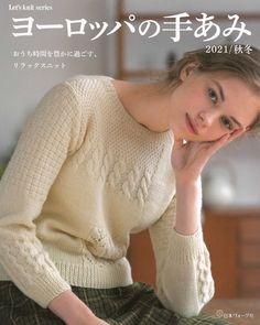 Crochet Symbols, Crochet Motif, Crochet Fall, Knit Crochet, Japanese Books, Japanese Patterns, Book Crafts, Craft Books, Pattern Books