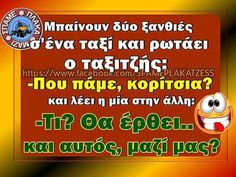 Mbainoun Funny Greek Quotes, Jokes, Lol, Decor, Humor, Laughing So Hard, Dekoration, Chistes, Decoration