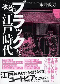 本当はブラックな江戸時代 永井 義男 :::出版社: 辰巳出版 (2016/11/2)