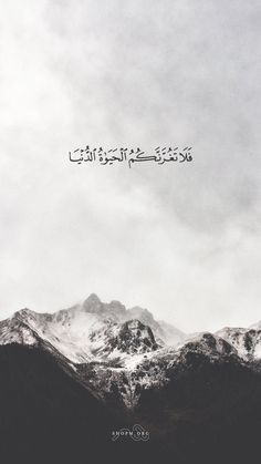 Beautiful Quran Quotes, Quran Quotes Inspirational, Quran Quotes Love, Allah Quotes, Beautiful Arabic Words, Arabic Love Quotes, Muslim Quotes, Quran Wallpaper, Islamic Quotes Wallpaper