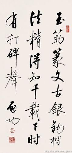 启功书法作品欣赏(2)