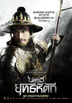 King Naresuan 5 2014 ตำนานสมเด็จพระนเรศวรมหาราช ๕ ยุทธหัตถี: Firstly, The Legend of King Naresuan Part 5 Elephant Battle. In the year 2129 the Department of the Red God was incensed to the crushing defeat of King Drama Film, Drama Movies, Thailand History, Video King, Legend Of King, Movies To Watch Online, Handsome Faces, Thai Drama, Asian Actors