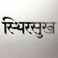 Yoga Sutras 2.46 'Sthirasukha'