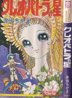 Feh Yes Vintage Manga | Ide Chikae