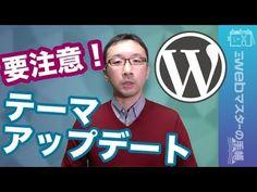 WordPressでテーマのアップデートをするときの注意点