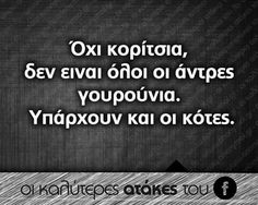 Αυτό ξαναπες το ... Greek Memes, Funny Greek Quotes, Funny Quotes, Funny Memes, Jokes, Funny Statuses, English Quotes, Just Kidding, True Words