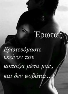 You And I, Silhouette, Greek Quotes, Love, Feelings, Amor, You And Me
