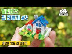 펄러비즈 3D 집만들기 #2. 마당이 있는 집만들기!! - YouTube