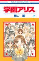 学園アリス by 樋口橘 (Gakuen Alice by Tachibana Higuchi)