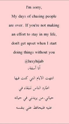 Ispirational Quotes, Poet Quotes, Quran Quotes Love, Arabic Quotes, Words Quotes, Life Quotes, Short Quotes Love, Self Love Quotes, Beautiful Arabic Words
