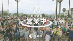 用幽默感將沒根據的謠言一掃而空!新奇又搞怪的廣告『別府溫泉的男人們』 | colocal – Japan Culture & Travel