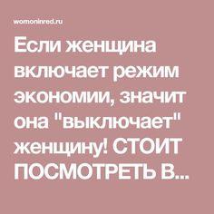 """Если женщина включает режим экономии, значит она """"выключает"""" женщину! CТОИТ ПОСМОТРЕТЬ ВСЕМ! - Страница 2 из 2"""