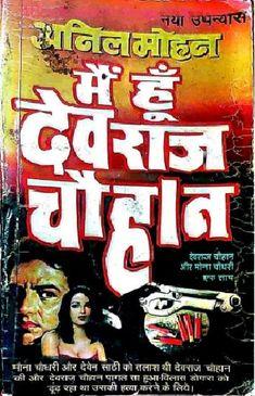 Free Download Main Hun Devraj Chauhan Anil Mohan Hindi Novel Pdf
