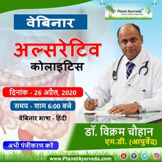 We are pleased to announce that Planet Ayurveda is organizing a Live Webinar for ITP patients, interested medical students and professionals. Ayurvedic Remedies, Ayurveda, Ulcerative Colitis, Medical Students, Holistic Healing, Teamwork, Health Care, Science