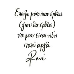 Poem Quotes, Poems, Life Quotes, I Still Miss You, Greek Words, Greek Quotes, Deep Thoughts, Funny Photos, It Hurts
