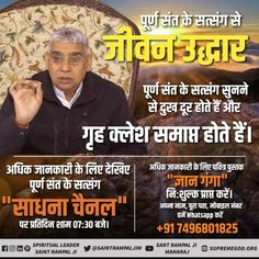 Hearing the satsang of the complete Guru removes sorrows and eliminates home suffering and salvation of life. Spiritual Love, Spiritual Teachers, Spiritual Quotes, Spiritual Awakening, Believe In God Quotes, Quotes About God, Avatar Quotes, Geeta Quotes, Precious Book