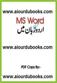 Ms Office 2007 Tutorial Pdf In Urdu