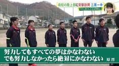 """yoshimi(よしみ) on Instagram: """"#原晋 監督の名言が心に響きます。 いい言葉ですよね。  #県人ことば駅伝 #rccテレビ #イマなまっ"""""""