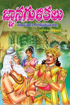 Thirupalliyezhuchi in telugu pdf