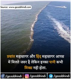 Gernal Knowledge In Hindi, Gk Knowledge, General Knowledge Facts, Knowledge Quotes, Wow Facts, Real Facts, Amazing Science Facts, Interesting Facts About World, Genius Quotes