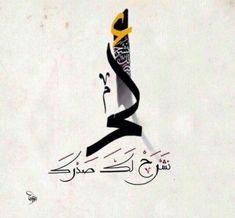DesertRose///beautiful calligraphy art///سورة الشرح///R