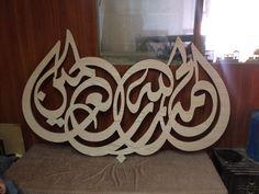 Islamic Decor, Islamic Wall Art, Arabic Calligraphy Art, Arabic Art, Cheetah Drawing, Cnc Table, Niche Design, Bamboo Art, Diy Furniture
