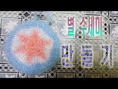 별수세미 만들기 수세미뜨기 star diy - YouTube