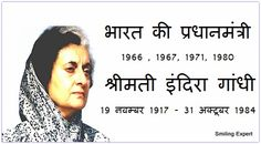 इंदिरा गाँधी की जीवनी | Life of Indira Gandhi in Hindi