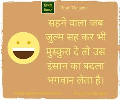 Hindi Thought of the Day (If a person still smiles while facing the atrocities/सहने वाला जब जुल्म सह कर भी मुस्कुरा दे) - Hindi Thoughts Images