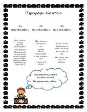 Katerina Dervisi's profile Grammar Exercises, Greek Language, Preschool Education, School Themes, School Psychology, Learning Disabilities, Writing Activities, Speech Therapy, School Projects