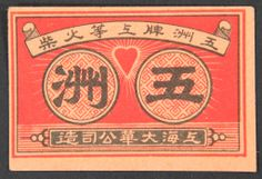 Vintage Chinese Matchbox Label