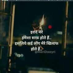 Bcz syd me or mere ehsas bate unki soch or smjh se pare h or sbko lgta h me baaghi hu but it's ok mujhe or mere bhgwan ko pta h ki me galat nhi bas wahi kafi h❤☺ Desi Quotes, Hindi Quotes On Life, Marathi Quotes, Gujarati Quotes, Hindi Qoutes, Motivational Picture Quotes, Inspirational Quotes Pictures, Words Quotes, True Quotes