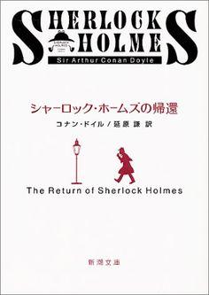 シャーロック・ホームズの帰還 (新潮文庫)   コナン ドイル https://www.amazon.co.jp/dp/4102134026/ref=cm_sw_r_pi_dp_x_oEOlybAM3T3K1
