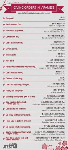 Infographic: how to give orders in Japanese part 1. http://japanesetest4you.com/infographic-how-to-give-orders-in-japanese-part-1/