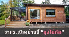 """บ้านไม้ยกพื้น กับชานระเบียงนั่งเพลิน """"ยุงไม่กัด"""" « บ้านไอเดีย แบบบ้าน ตกแต่งบ้าน เว็บไซต์เพื่อบ้านคุณ Wood House Design, Village House Design, Bungalow House Design, Village Houses, Tiny House Design, Sims 4 House Plans, Sims House, Loft House, House Rooms"""