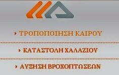 Why not turn on the Hail Suppression Program??? If you do not know ... Greek company modifies the time! ORI ORI...: Γιατί δεν ενεργοποιούν το πρόγραμμα χαλαζικής προστασίας