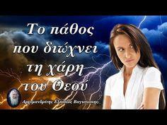 π. Ελπίδιος: Το πάθος που διώχνει τη χάρη του Θεού - YouTube Orthodox Christianity, Christian Faith, Videos, Youtube, Youtubers, Youtube Movies