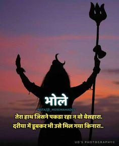 Shiva Linga, Mahakal Shiva, Mahadev Quotes, Devon Ke Dev Mahadev, Shiv Ji, Shiva Lord Wallpapers, Lord Shiva Family, Lord Mahadev, Shiva Wallpaper