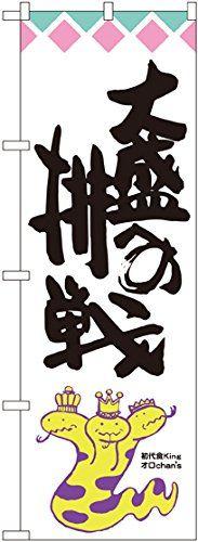 大盛への挑戦 オロチ柄 のぼり SNB-1213(受注生産) のぼり屋工房 http://www.amazon.co.jp/dp/B0136EH03Q/ref=cm_sw_r_pi_dp_Npzuwb17KVTAJ