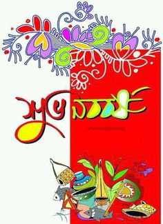 11 best images on pinterest bengali new year shuvo noboborsho wallpaper bengali new year wallpaper bengali new year greeting cards 1420 m4hsunfo