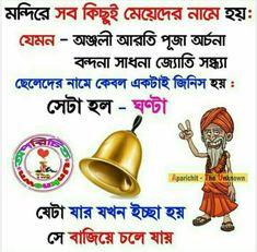 Bangla Funny Photo, Bengali Memes, Bengali Art, Bangla Love Quotes, Good Morning Images Download, Jokes Images, Tv Storage, Single Life, Funny Art