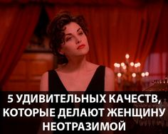 5 удивительных качеств, которые делают женщину неотразимой http://yaroslav-samoylov.com/psihologija-otnoshenij/5-udivitelnyh-kachestv-zhenshhiny.html