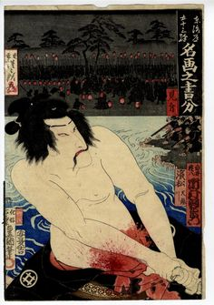 """TOYOTOMI III/KUNISADA, """"The Suicide of Gonpachi Shirai."""" As far as gory Japanese woodblock prints go, this is a pretty common subject. Toyotomi III/Kunisada didn't depict a lot of graphically violent scenes, but he did do a number of versions of this tragic samurai subject."""
