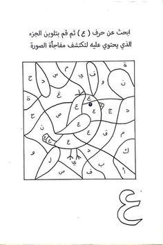 Arabic Alphabet Letters, Arabic Alphabet For Kids, Ramadan Activities, Class Activities, Body Parts Preschool, Arabic Lessons, Arabic Language, Learning Arabic, Preschool Classroom