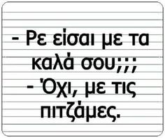 Funny Statuses, Funny Memes, Favorite Quotes, Best Quotes, My Life Quotes, Try Not To Laugh, Greek Quotes, Dad Jokes, Just Kidding