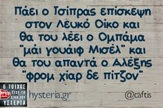 Greek Quotes, Just For Laughs, The Funny, Wise Words, Funny Pictures, Funny Pics, Haha, Funny Quotes, Sayings