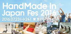ハンドメイドインジャパンフェス(HandMade In Japan Fes' )